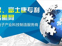 惊喜连连!富士康大批尖端专利技术在高航网上线!