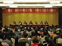"""江西省""""互联网+知识产权""""专利技术交易对接会在南昌成功举办"""
