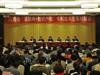 """2015年江西省""""互联网+知识产权""""专利技术交易对接会在南昌举办"""