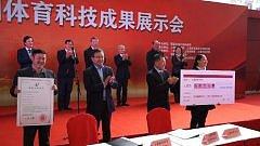 体育科技成果展示会在沪开幕,首个体育知识产权交易