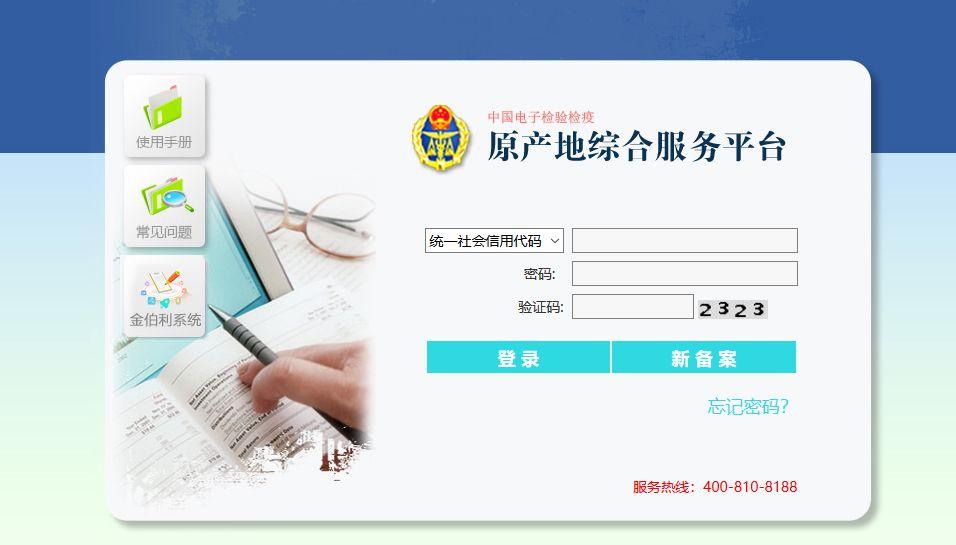 国知局政务服务平台:专利+商标+地标在一起啦!