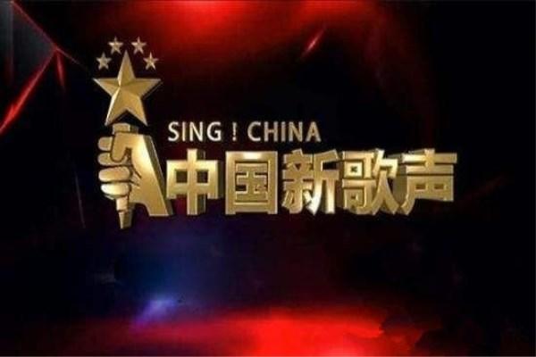 唐德灿星达成和解 ,《新歌声》将改回《中国好声音》!