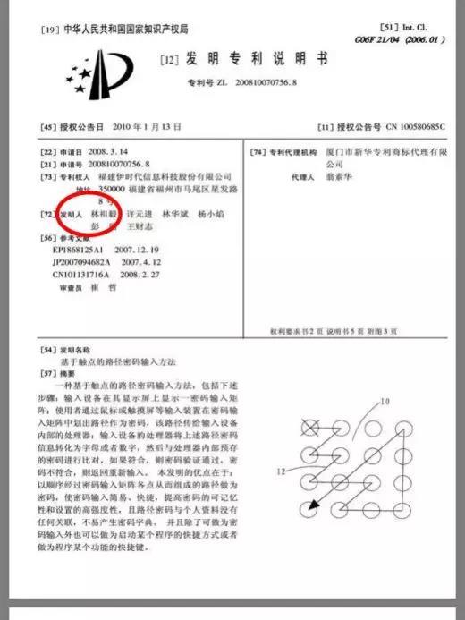 这个专利价值10个亿,发明人分文未得,起诉公司还败诉!