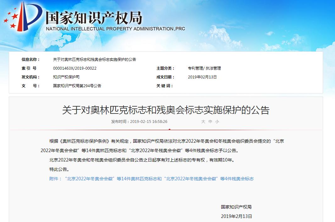 国家知识产权局发布冬奥会标志保护公告!哪些标识也不能申请商标?