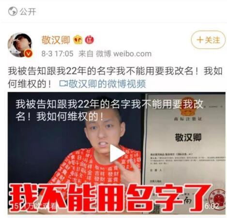 """B站UP主姓名被抢注商标引关注 如何躲过""""商标流氓""""?"""