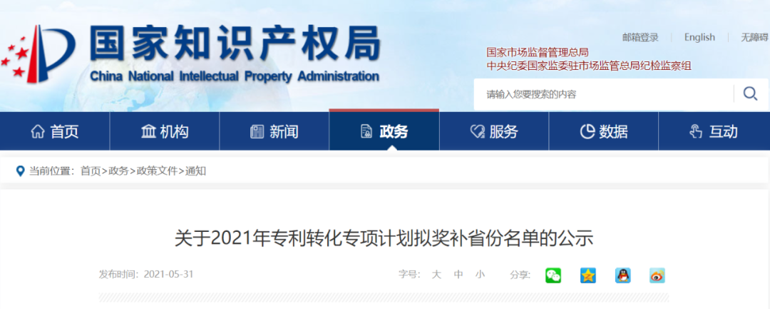 2021年专利转化专项计划实施 广东等8省份获1亿元奖补