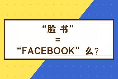 """""""脸书""""=""""FACEBOOK""""么?"""