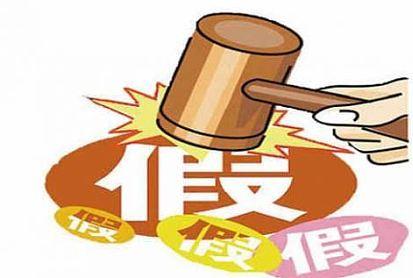 淘宝店销售假冒产品 男子犯假冒注册商标罪被判刑又罚款