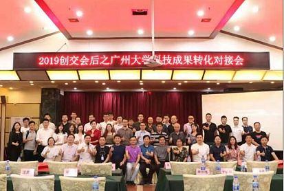 2019中國創新創業交易成果會后—科技成果對接會在廣州成功舉行
