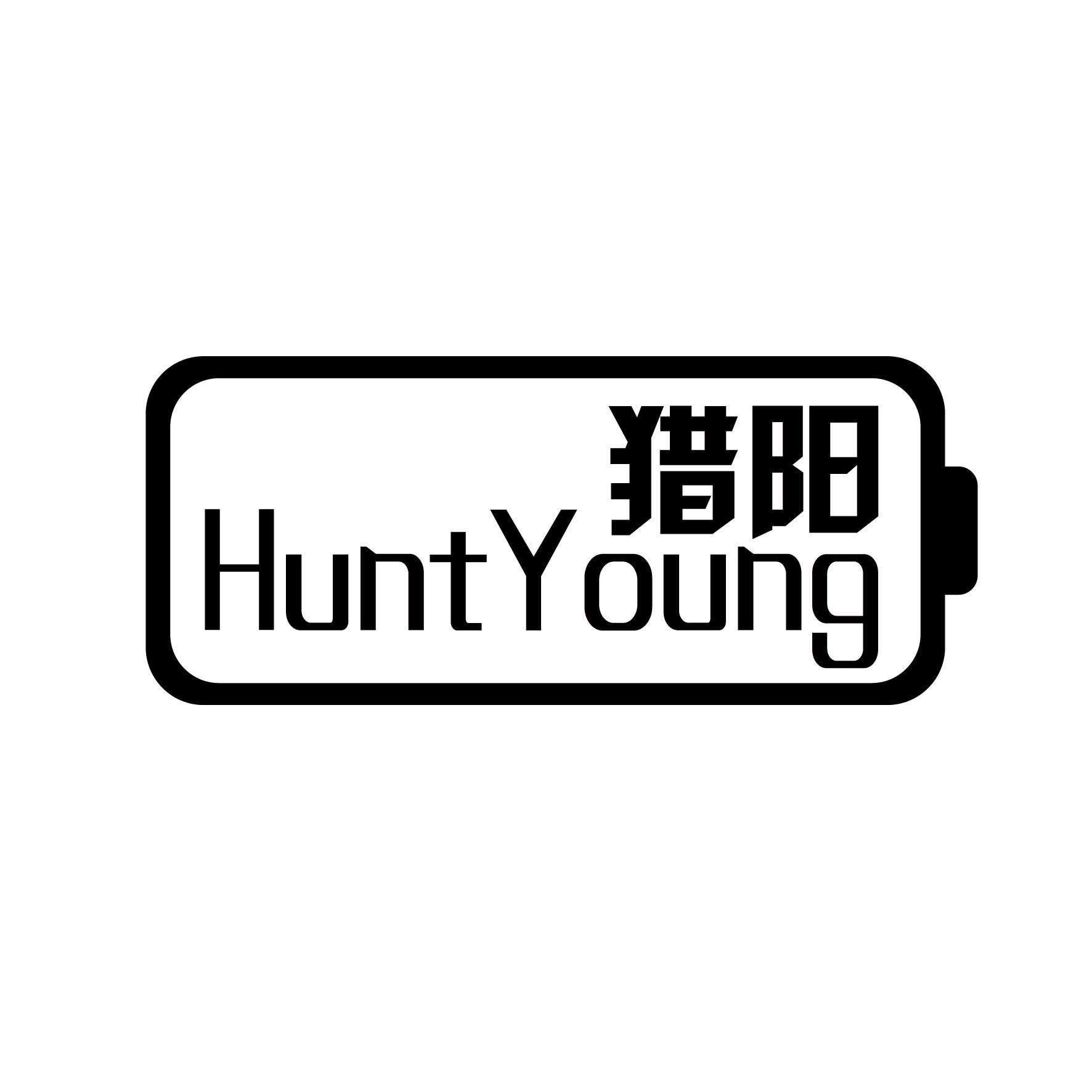 猎阳 HUNTYOUNG
