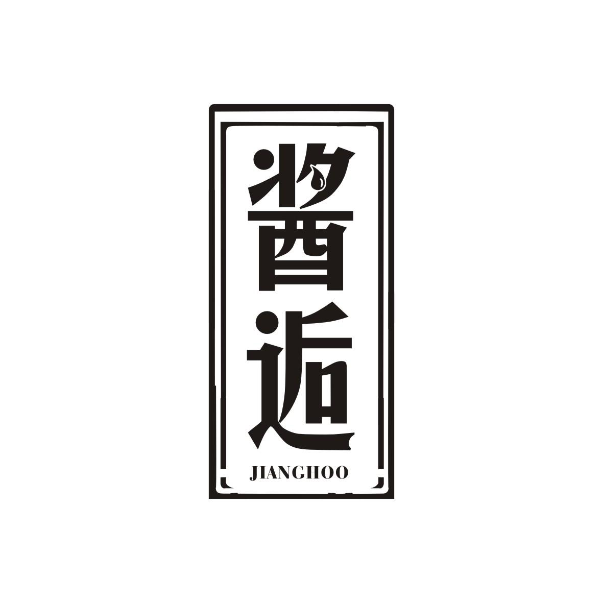 酱逅 JIANGHOO