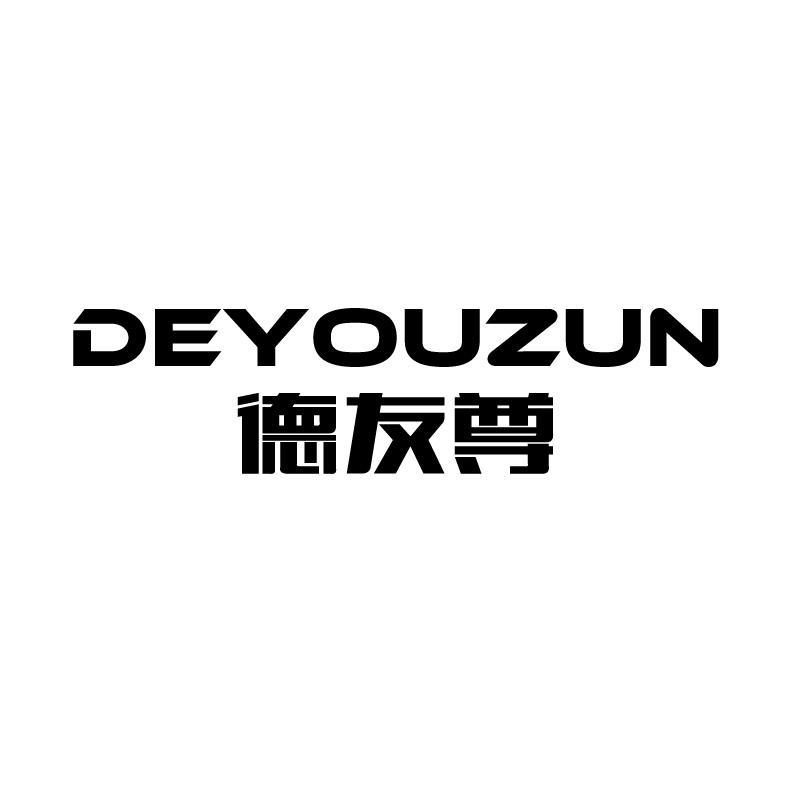 德友尊,DEYOUZUN