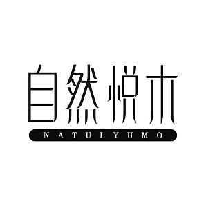 图片 自然悦木 NATULYUMO