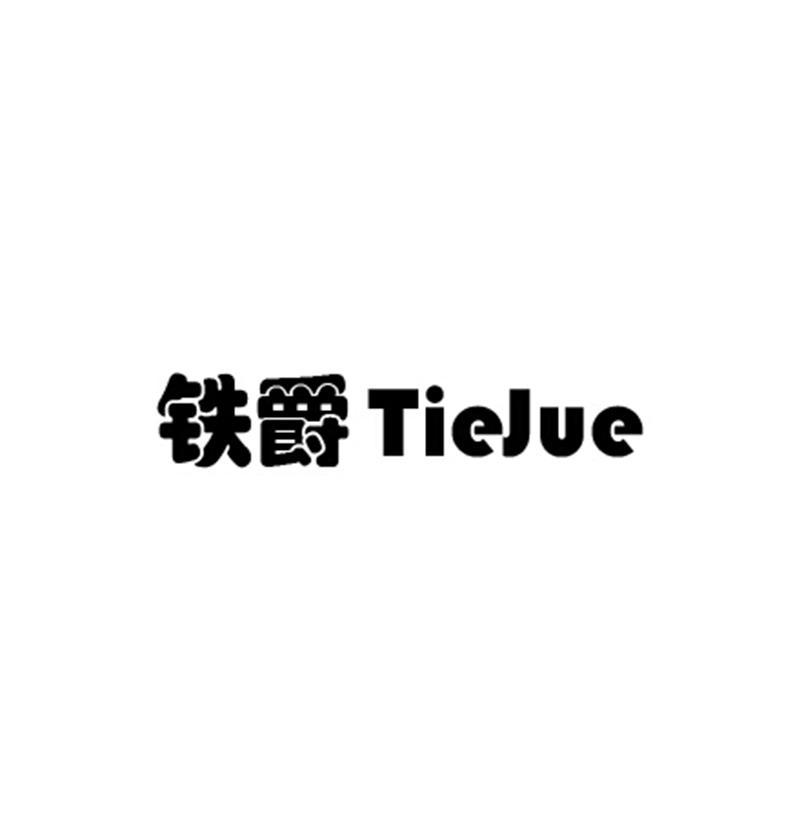 铁爵+TieJue