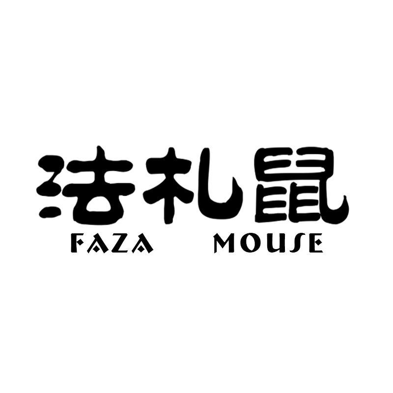 法札鼠 FAZA MOUSE