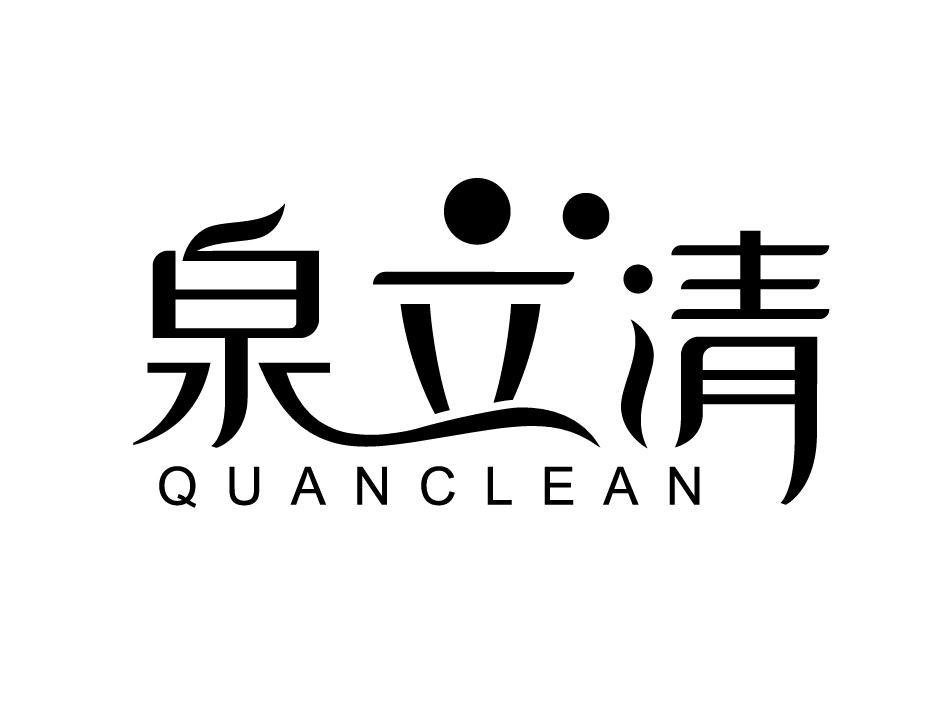 泉立清 QUANCLEAN