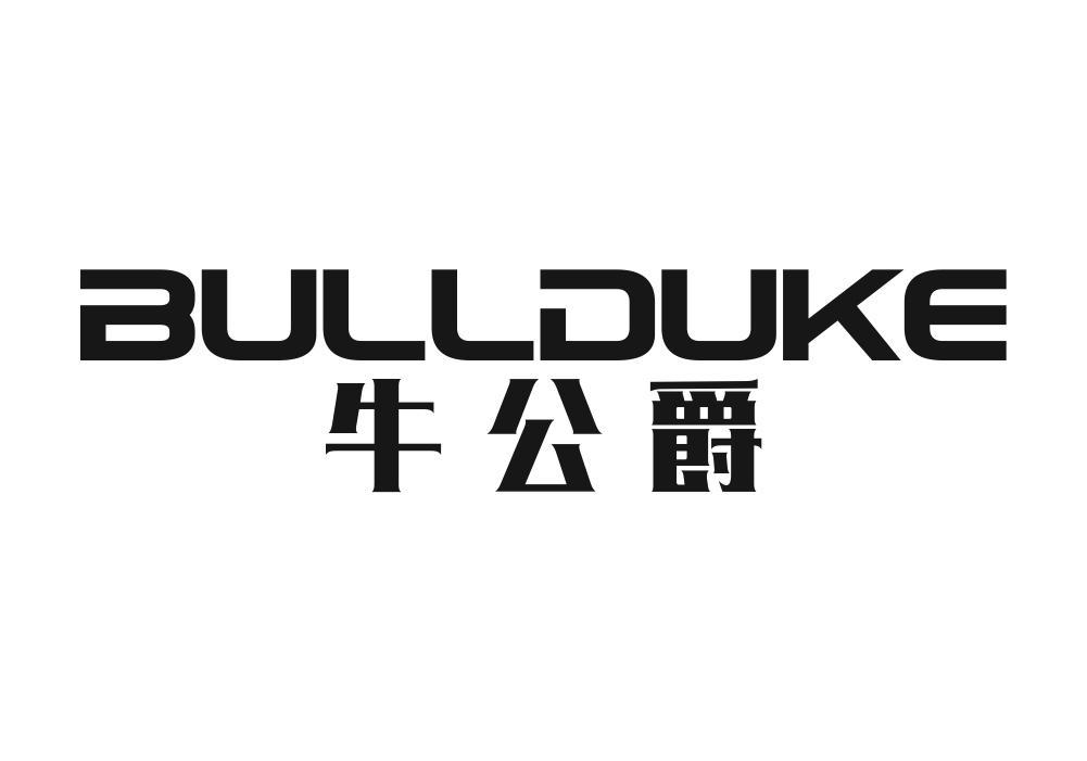 牛公爵 BULLDUKE