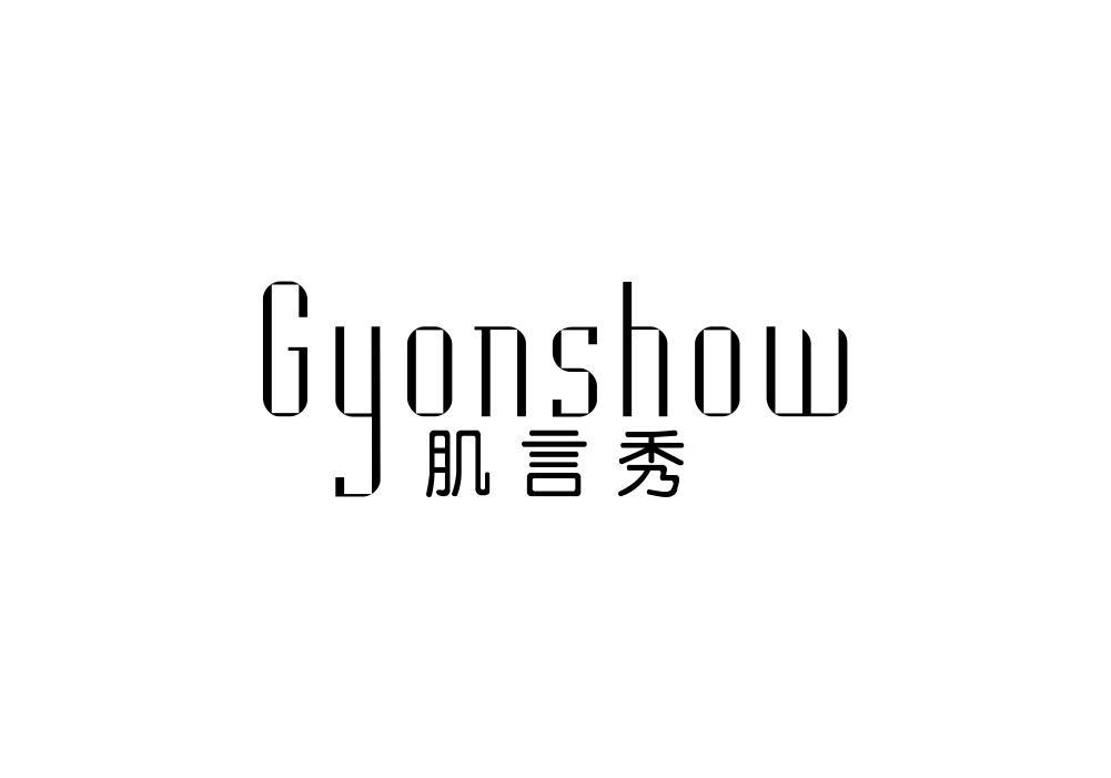 肌言秀 GYONSHOW