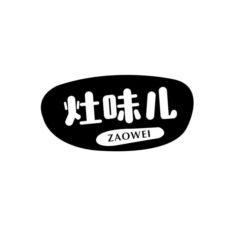灶味儿 ZAOWEI