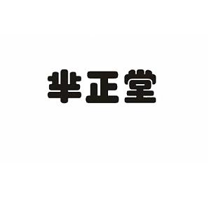 图片 芈正堂