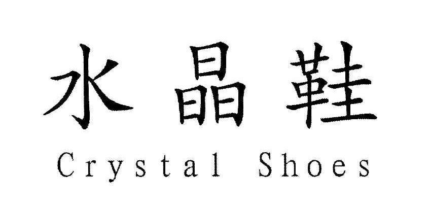 水晶鞋 CRYSTAL SHOES