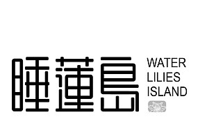 图片 睡莲岛 WATERLILIESISLAND