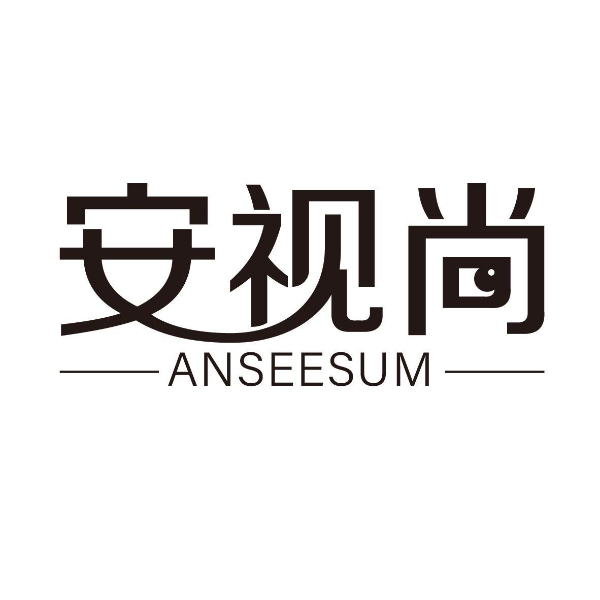 安视尚 ANSEESUM