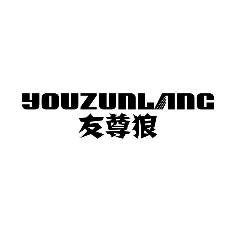 友尊狼,YOUZUNLANG