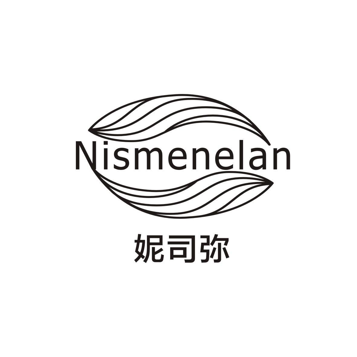 妮司弥 NISMENELAN