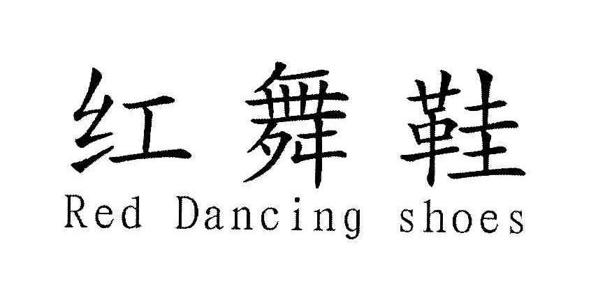 红舞鞋 RED DANCING SHOES