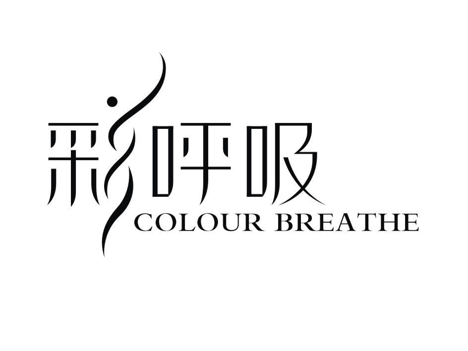 彩呼吸 COLOUR BREATHE