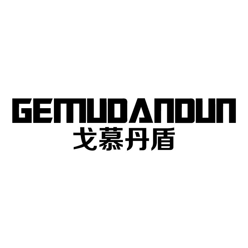 戈慕丹盾,GEMUDANDUN