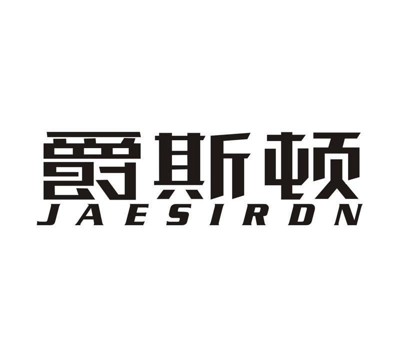 爵斯顿+JAESIRDN