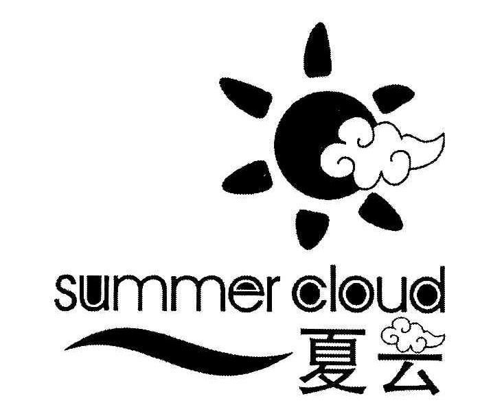 夏云 SUMMER CLOUD