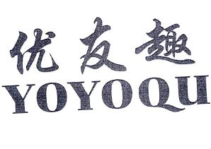 图片 优友趣YOYOQU