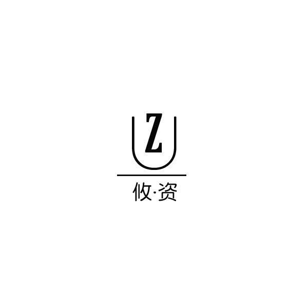 UZ 攸·资