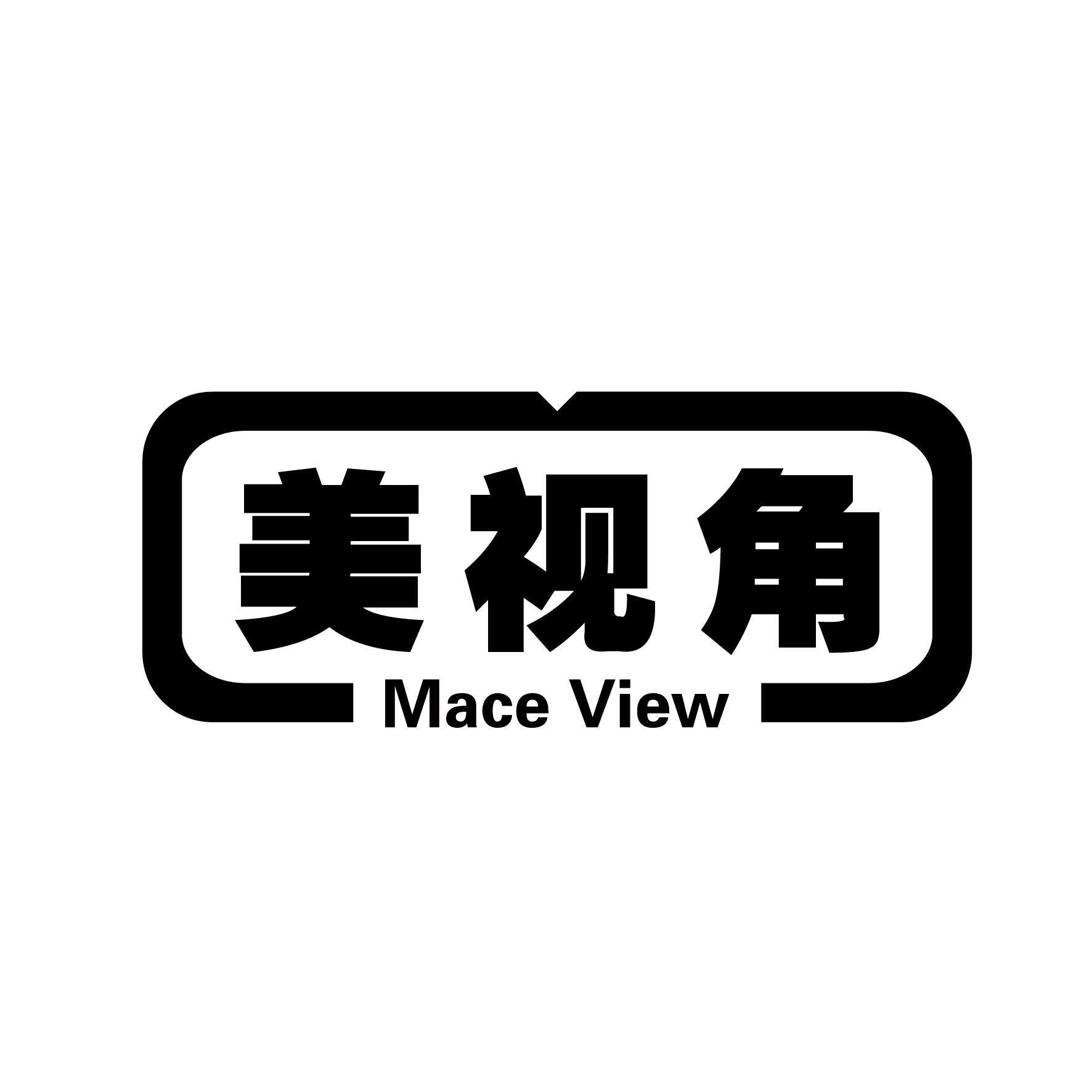 美视角 MACE VIEW