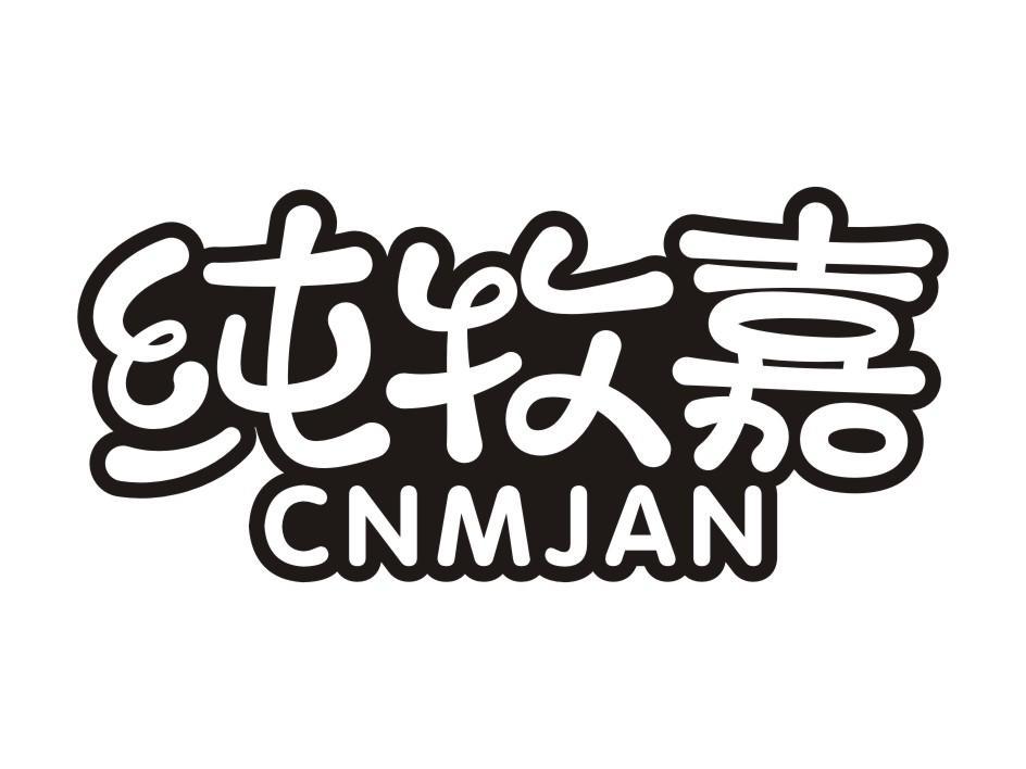 纯牧嘉 CNMJAN