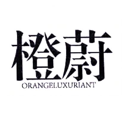 橙蔚 ORANGELUXURIANT