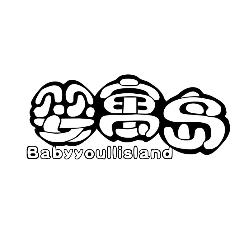 婴寓岛 BABYYOULLISLAND