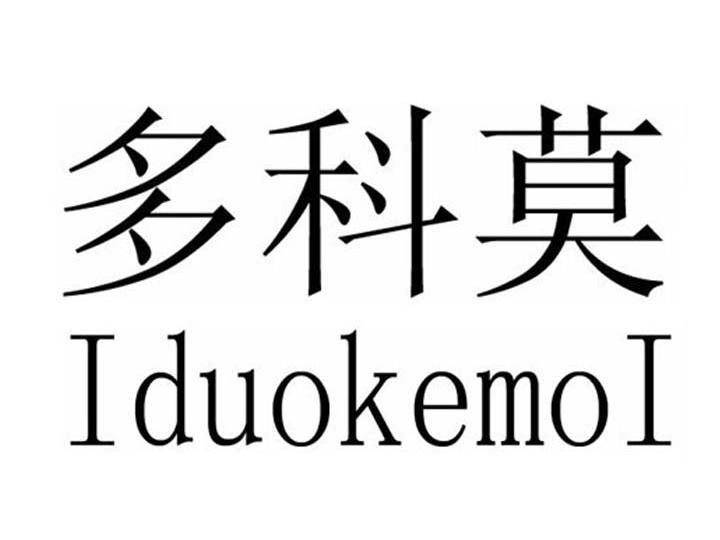 多科莫 IDUOKEMOI