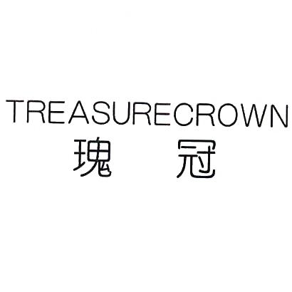瑰冠 TREASURECROWN