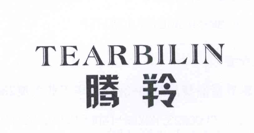 腾羚 TEARBILIN