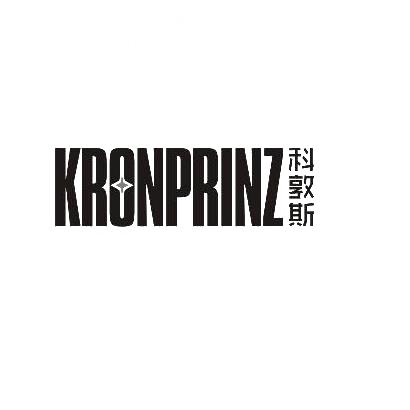科敦斯 KRONPRINZ