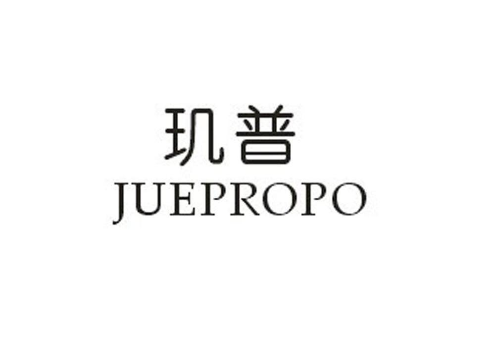 玑普 JUEPROPO