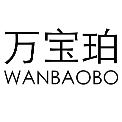 万宝珀 WANBAOBO