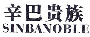 图片 辛巴贵族SINBANOBLE