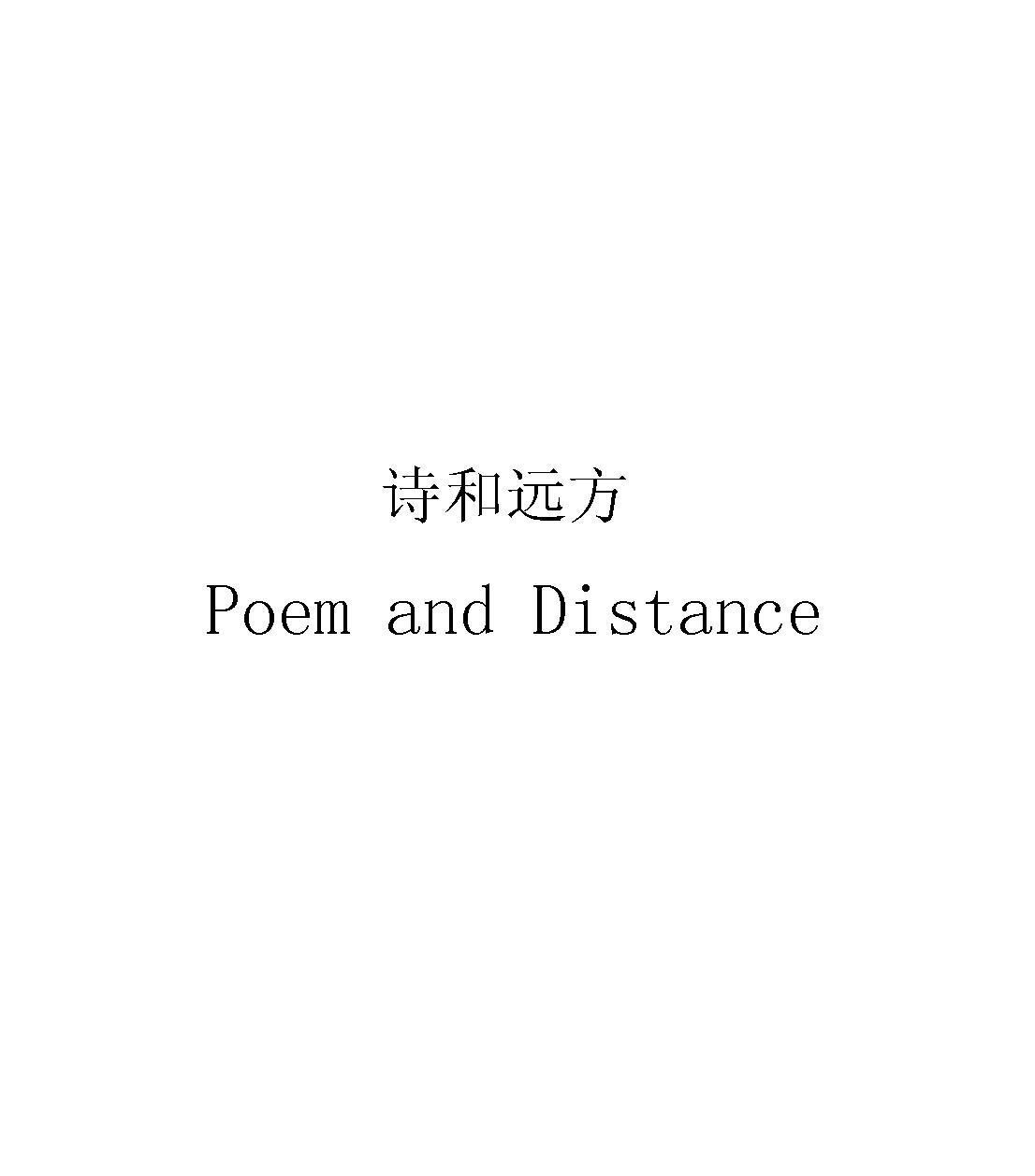 诗和远方 POEM AND DISTANCE