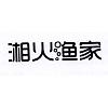 图片 湘火渔家