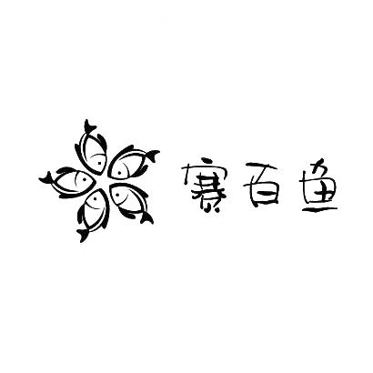图形加中文